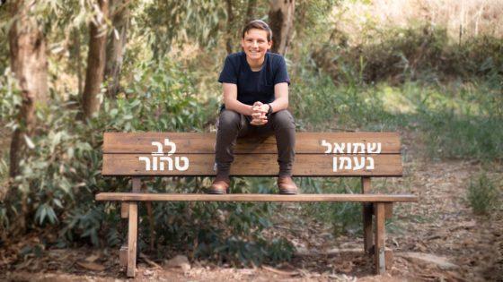 """שמואל נעמן בסינגל שני - """"לב טהור"""" 4"""