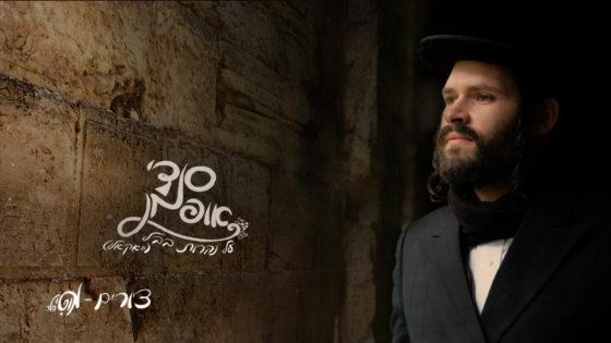 """כשהלר צייר את סנדי אופמן שר """"אם אשכחך"""" על חומות ירושלים • צפו 2"""