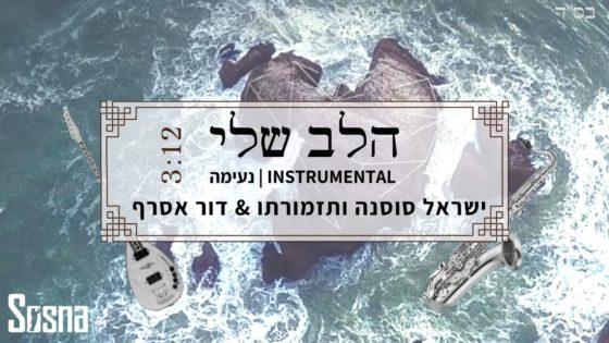 """ישראל סוסנה ותזמורתו מארחים את אמן הסקסופון דור אסרף: """"הלב שלי"""" 1"""