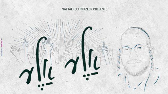 """""""אלע אלע"""": מענדי ווייס עם שיר הנושא מתוך אלבומו החדש 1"""