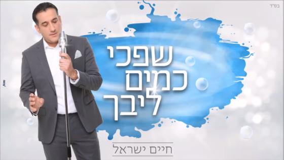 """חיים ישראל ומקהלת ידידים העולמית: """"שפכי כמים ליבך"""" 1"""