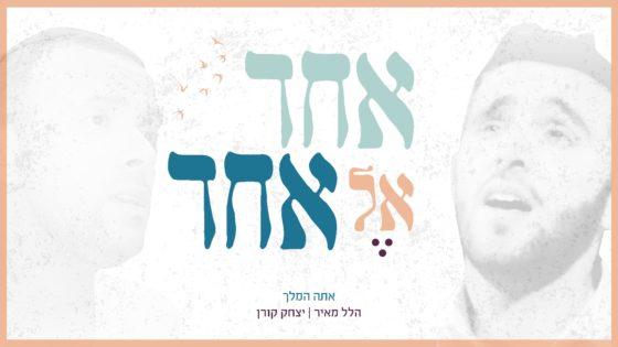 הלל מאיר ויצחק קורן בדואט - 'אתה המלך' 1