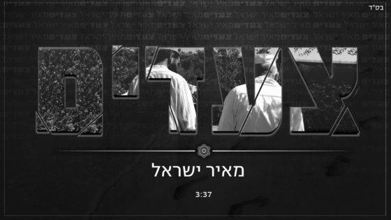"""מאיר ישראל בסינגל חדש: """"צעדים"""" 1"""