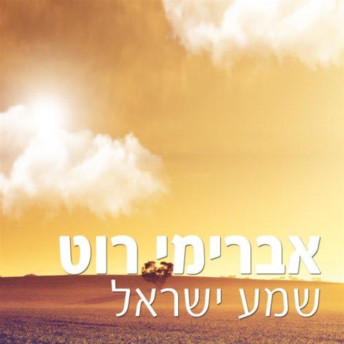 """לקראת היארצייט של אביו: אברימי רוט בסינגל חדש - """"שמע ישראל"""" 1"""