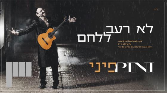 """סנונית ראשונה מתוך אלבום הבכורה: פיני איינהורן סוחף עם """"לא רעב ללחם"""" 6"""
