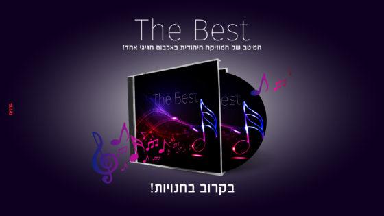"""סנונית ראשונה מתוך האלבום 'The Best': האזינו ל""""פתחי לי"""" של יואלי דיקמן 1"""