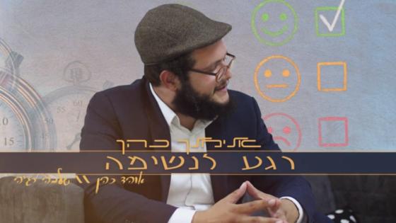 """אלימלך כהן מארח את שלמה ראג'ה - """"רגע לנשימה"""" 4"""