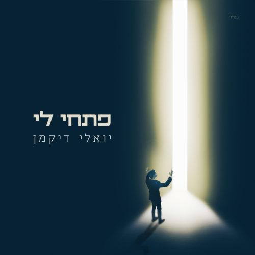 """סנונית ראשונה מתוך האלבום 'The Best': האזינו ל""""פתחי לי"""" של יואלי דיקמן 8"""