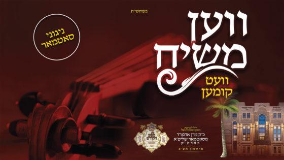 """'מלכות' ויואלי דווידוביץ' עם שיר לכבוד ביקור האדמו""""ר מסאטמר בישראל 1"""
