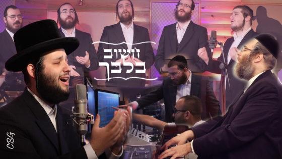 """צפו: משה דוד ווייסמאנדל ודודי קאליש  בדואט מרגש - """"חשוב בלבך"""" 1"""