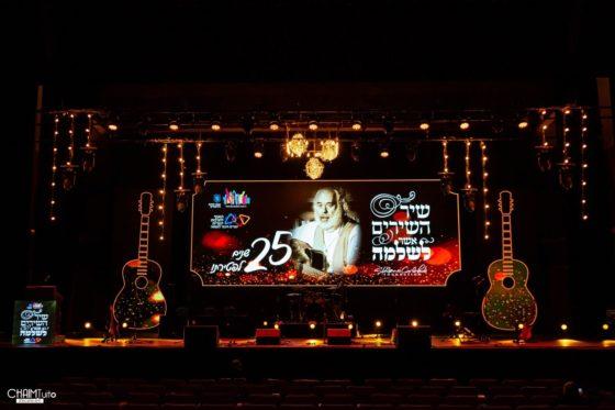 המופע המרכזי 25 שנה לקרליבך בירושלים • גלריה 1