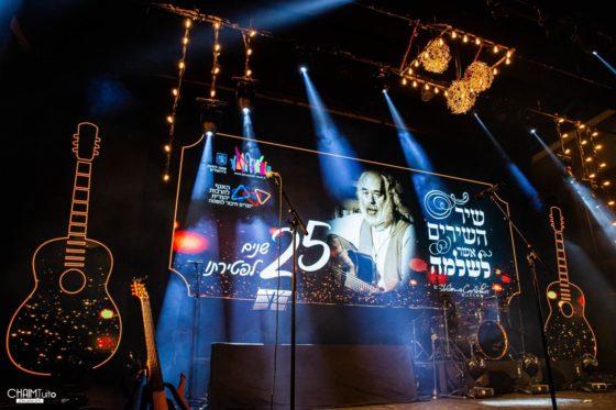 המופע המרכזי 25 שנה לקרליבך בירושלים • גלריה 4