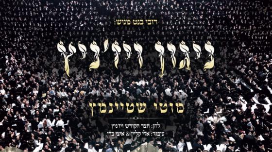 שטיינמץ משחרר סינגל ומסביר: ״עם ישראל במצב בטחוני לא פשוט״ 1