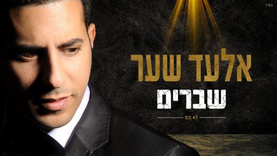 """הזמר והיוצר אלעד שער בסינגל חדש: """"שברים"""" 1"""