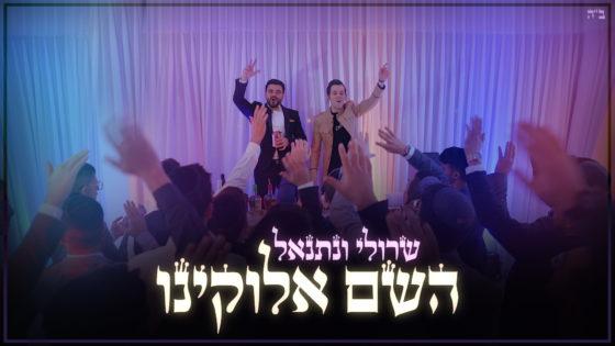 שרולי ונתנאל בסינגל קליפ חדש ומקפיץ: 'השם אלוקינו' 1