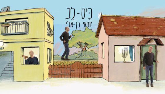 """הזמר והיוצר יוחאי בן אב""""י בסינגל חדש: 'כִּיס-לֵב' 1"""