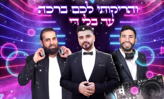 """דיג'י יוסי חן ורועי כהן מארחים את נתנאל ישראל: """"והריקותי לכם ברכה"""" 3"""