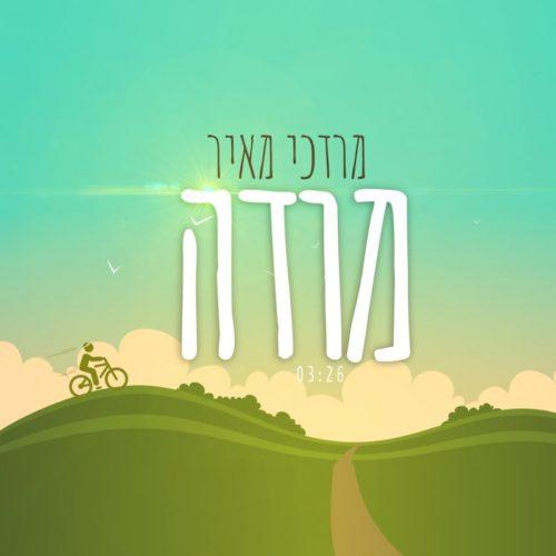 """מרדכי מאיר בסינגל שני: """"מודה"""" 1"""