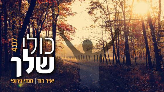 """יאיר דוד ומנדי ג'רופי בדואט - """"כולי שלך"""" 1"""