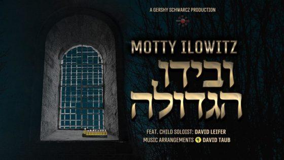 """מוטי אילוביץ' בסינגל קליפ מרגש: """"ובידו הגדולה"""" 1"""
