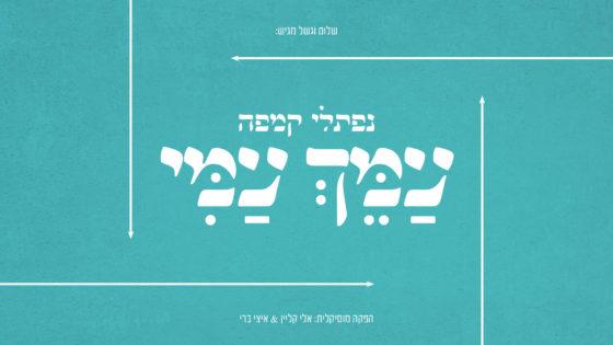 שלום וגשל מגיש: ״עמך עמי״ סינגל חדש לנפתלי קמפה 1