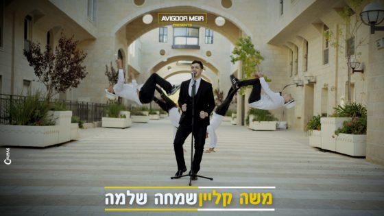 """צפו: משה קליין בסינגל קליפ מקפיץ - """"שמחה שלמה"""" 1"""