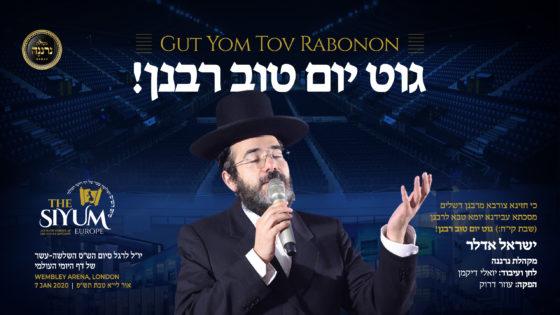 """ישראל אדלר ו""""נרננה"""" בשיר חדש לכבוד סיום הש""""ס: 'גוט יו""""ט רבנן' 1"""