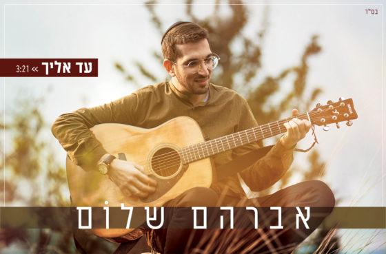 """הזמר והיוצר אברהם שלום בסינגל קליפ בכורה – """"עד אליך"""" 1"""