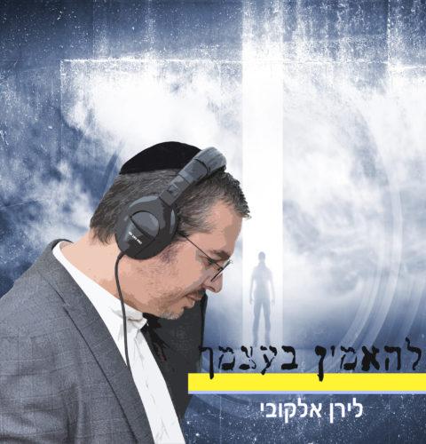 """לירן אלקובי בשיר חדש: """"להאמין בעצמך"""" 1"""