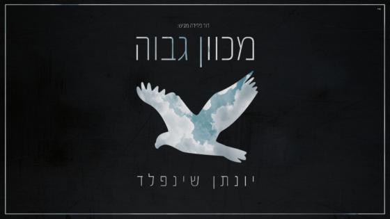 'מכוון גבוה': יונתן שינפלד בסינגל חדש 1