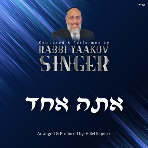 """הרב יעקב סינגר בסינגל שני: """"אתה אחד"""" 1"""