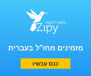 zipy 2