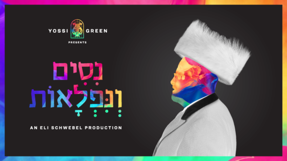 יוסי גרין עם סינגל חדש מתוך הפרוייקט התו העשירי: ״נסים ונפלאות״ 1