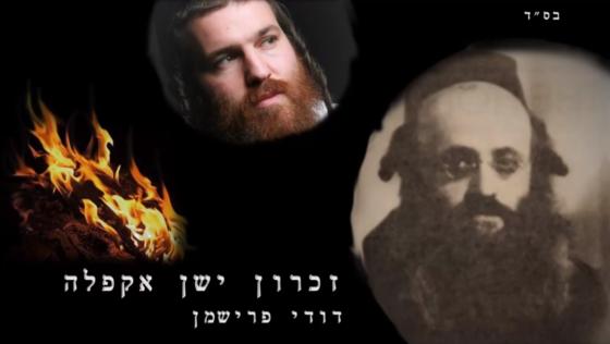 """דודי פרישמן עם שיר ווקאלי חדש ליום השואה - """"זכרון ישן"""" 1"""