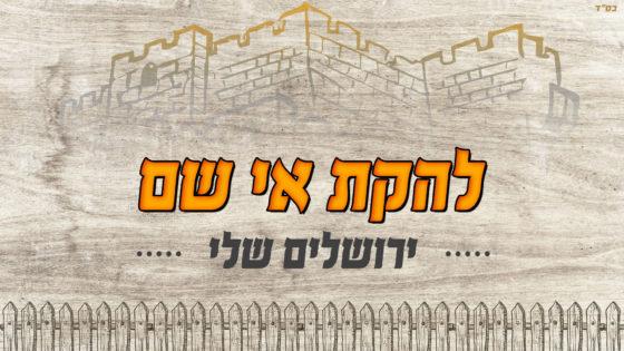 """להקת """"אי שם"""" בסינגל בכורה – """"ירושלים שלי"""" 1"""