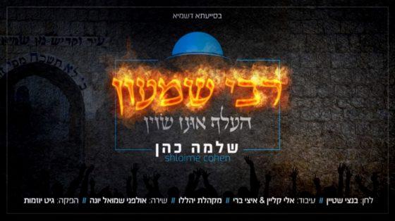 """שלמה כהן בסינגל חדש לכבוד """"רבי שמעון"""" 8"""