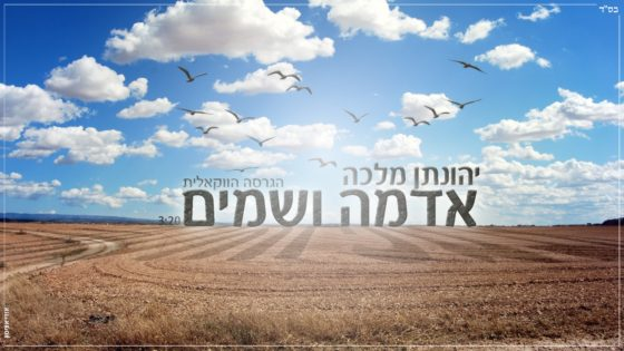 """יהונתן מלכה בקאבר ווקאלי ללהיט """"אדמה ושמיים"""" 3"""