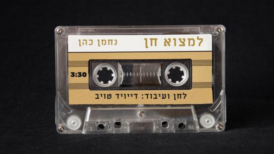 """נחמן כהן מפתיע שוב בסינגל חדש: """"למצוא חן"""" 3"""