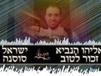 """היצירה הווקאלית שנוצרה בבידוד: ישראל סוסנה - """"אליהו הנביא"""" 3"""