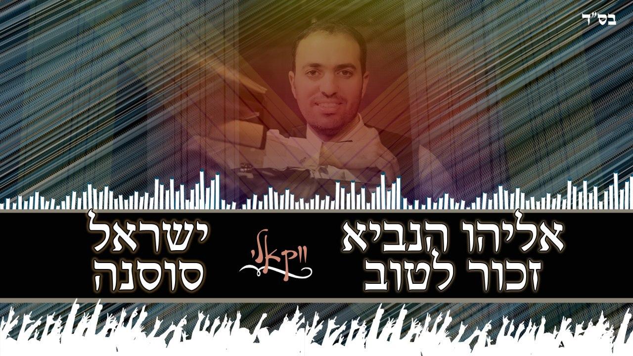 """היצירה הווקאלית שנוצרה בבידוד: ישראל סוסנה - """"אליהו הנביא"""" 9"""