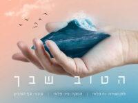 ר' נח פלאי בסינגל חדש: 'לא חייב לך כלום' 7