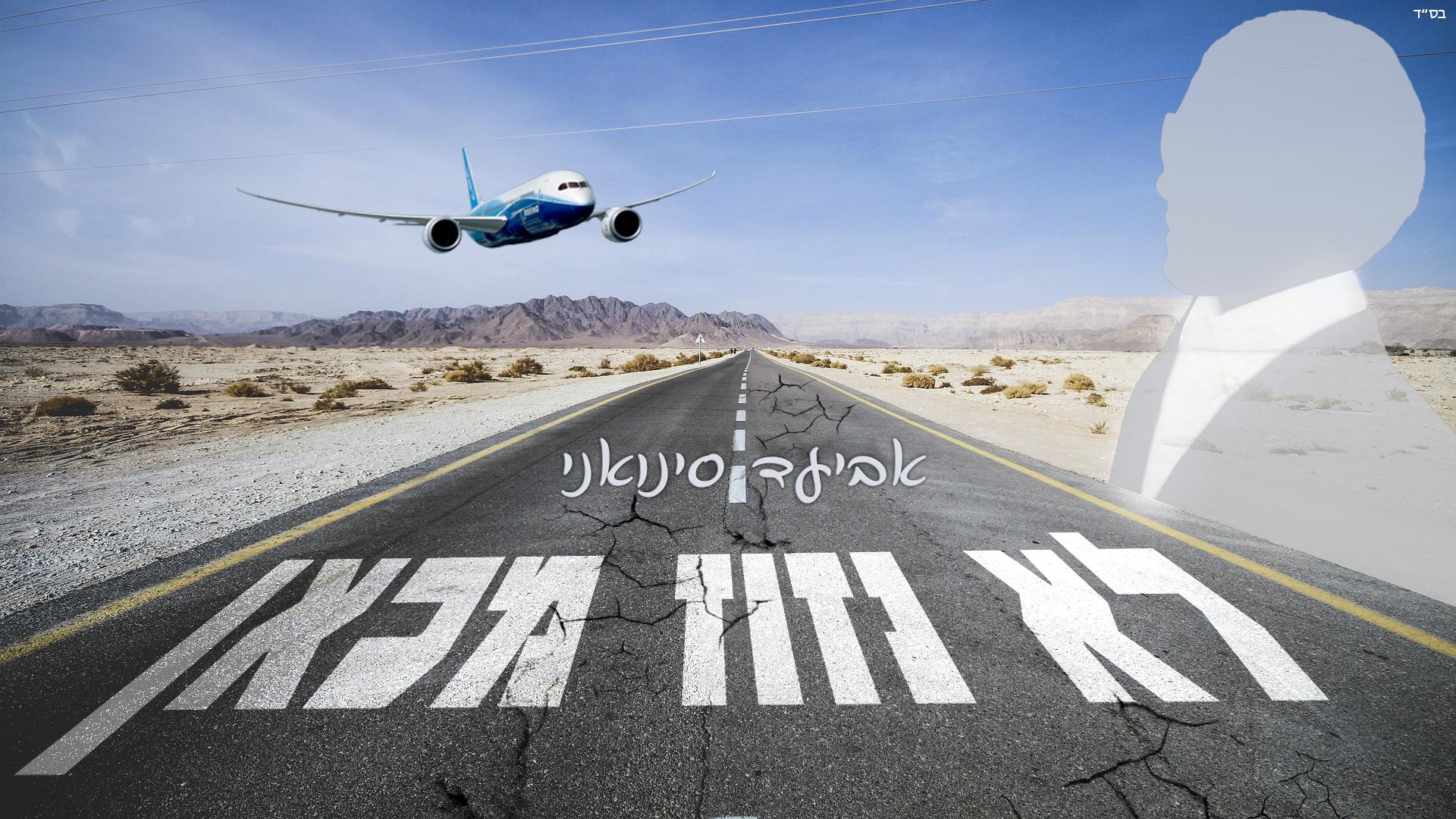 """אביעד סינוואני בסינגל בכורה - """"לא נזוז מכאן"""" 8"""