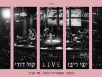 קול דודי LIVE: שיר ראשון מתוך אלבום הופעות של ישי ריבו 10