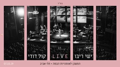 קול דודי LIVE: שיר ראשון מתוך אלבום הופעות של ישי ריבו 9