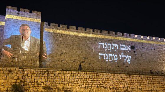 """""""לדוד"""" - שוואקי פותח את אלול בקליפ מיוחד על חומות ירושלים 8"""