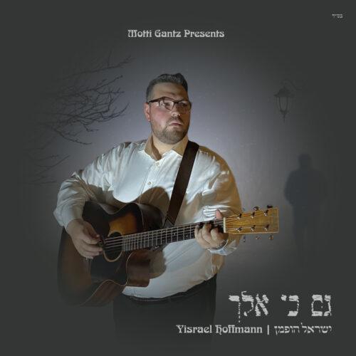 """ישראל הופמן בסינגל בכורה: """"גם כי אלך"""" 4"""