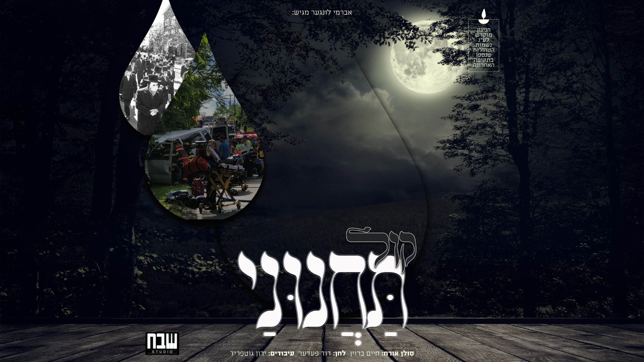 """חיים ברוין בסינגל חדש ומרגש: """"קול תחנוני"""" 11"""