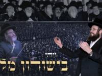 פנחס ביכלר ודודי קאליש מגישים: 'ויהי בישורון מלך' 4