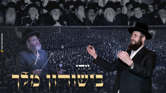 פנחס ביכלר ודודי קאליש מגישים: 'ויהי בישורון מלך' 5