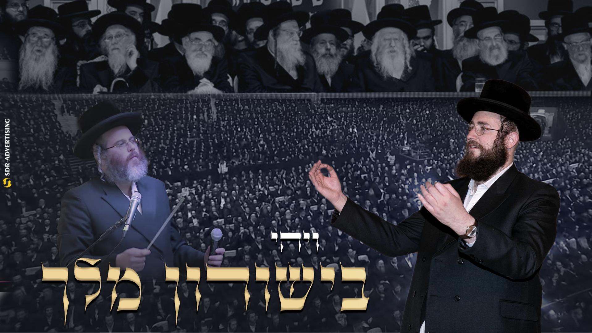 פנחס ביכלר ודודי קאליש מגישים: 'ויהי בישורון מלך' 15